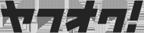 パーツオフ中古パーツ・車用品、自動車部品、バイク用品、東京、埼玉、八王子、武蔵村山、東大和、瑞穂町、多摩、川越、所沢、狭山、入間
